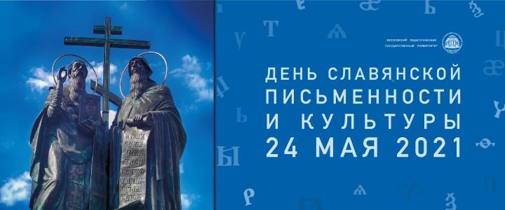 Сергиево-Посадский филиал МПГУ поздравляет всех с Днём славянской письменности и культуры!