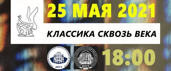 """25 мая в уютном Синем зале КГФ состоялся концерт классической музыки под символичным названием """"Классика сквозь века""""."""