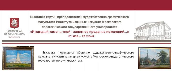 ХГФ: навстречу юбилею (выставка в Мосгордуме)
