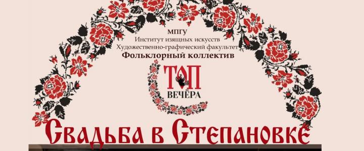 ХГФ: Спектакль «Свадьба в Степановке»