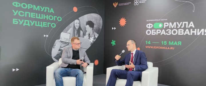 Волонтеры МПГУ на Всероссийском форуме «Формула образования».