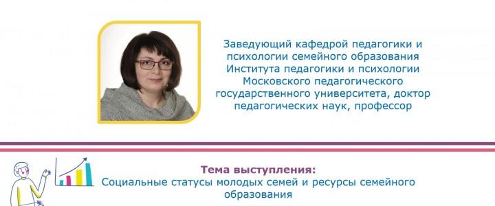 Профессор Приступа Елена Николаевна в научном семинаре «Благополучие молодой семьи» в Московском государственном психолого-педагогическом университете
