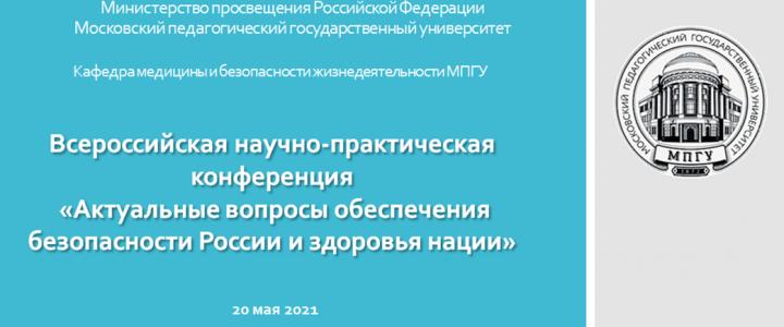 Всероссийская научно-практическая конференция  «Актуальные вопросы обеспечения безопасности России и здоровья нации» состоялась в МПГУ