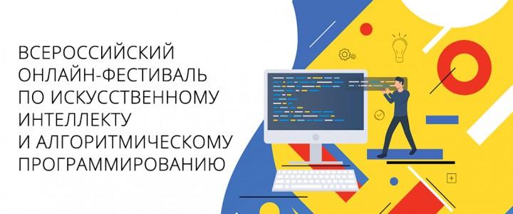Студенты ИМИ показали высокие результаты в соревновании по искусственному интеллекту и программированию RuCode 3.0