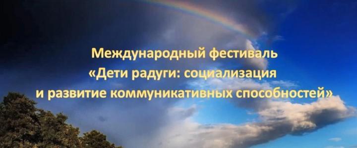 Закрытие Международного фестиваля «Дети радуги: социализация и развитие коммуникативных способностей»