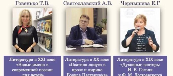 Цикл культурно-просветительских лекций для преподавателей русской литературы за рубежом в Институте филологии