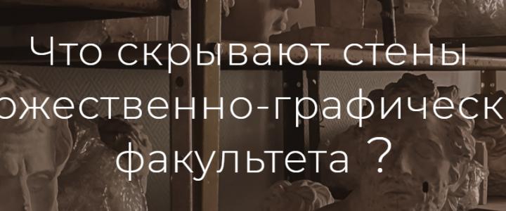 """Новые записи на портале МПГУ – Проект """"Наш худграф: от первого лица"""""""