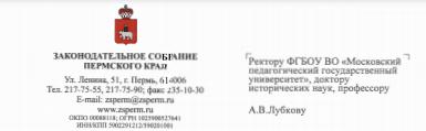 Благодарственные письма в адрес кафедры ГМУиП ИСГО