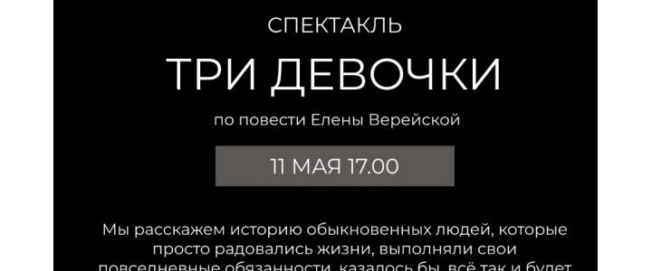 В Институте педагогики и психологии состоялся спектакль, посвящённый Великой Отечественной войне