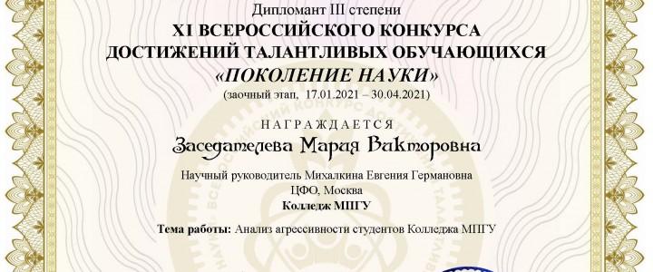 Участие студентов Колледжа МПГУ во Всероссийском конкурсе достижений талантливых обучающихся «Поколение науки»