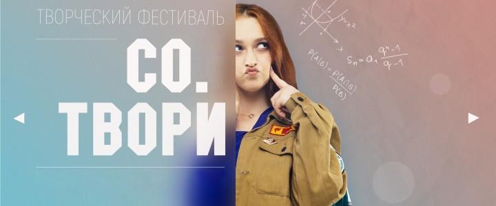 В КГФ прошел творческий фестиваль «СО.Твори» штаба студенческих отрядов МПГУ.