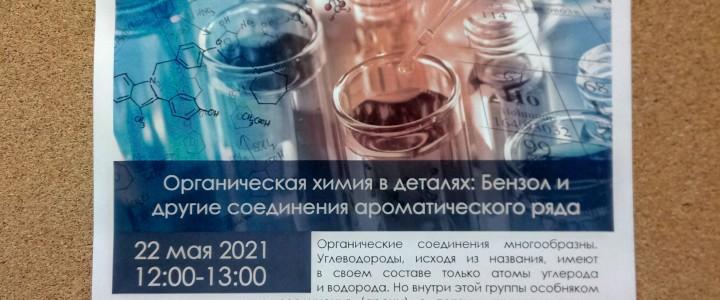 Университетские субботы. «Органическая химия в деталях: Бензол и другие соединения ароматического ряда»