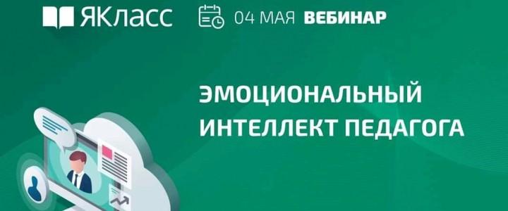 Проведен вебинар «Эмоциональный интеллект педагога» для учителей России профессором Еленой Николаевной Приступой