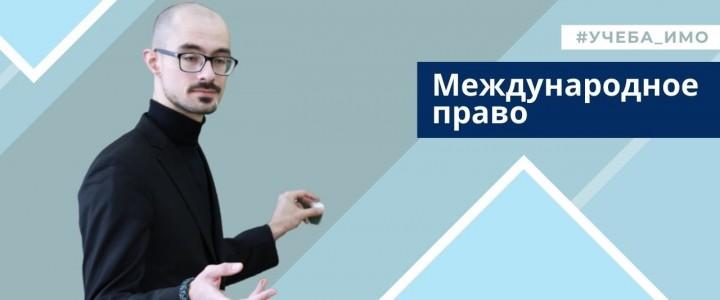"""""""Международное право"""" в Институте международного образования"""