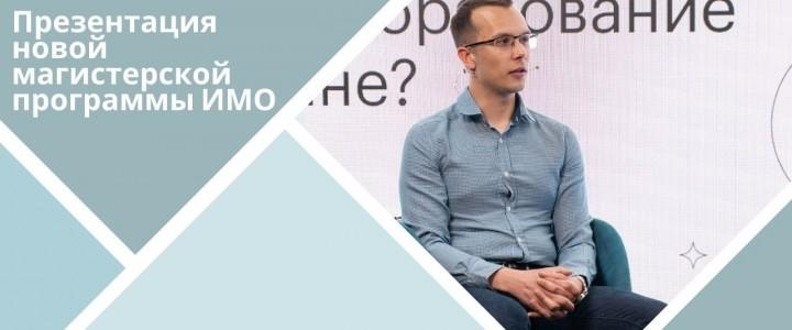 Презентация новой магистерской программы ИМО на выставке Skillbox