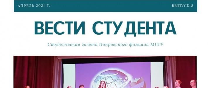 """4 мая 2021 года вышел восьмой выпуск газеты Покровского филиала МПГУ """"Вести студента"""""""