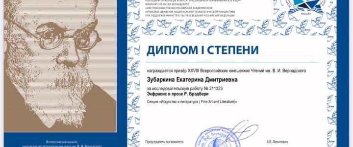 Объявлены результаты Программы XXVIII чтений имени В.И. Вернадского