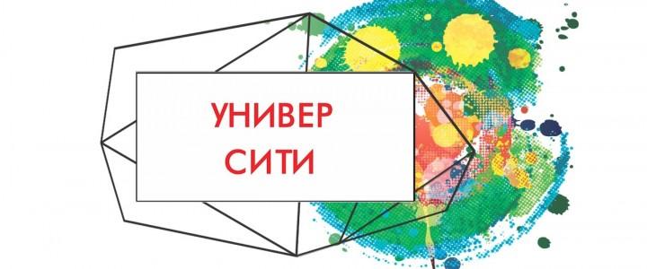 «7-ая Мастерская» – в шорт-листе «УниверСити-2021»!