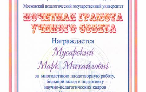 Почётная грамота Учёного совета МПГУ вручена проф. Мусарскому М.М.!