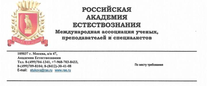 Золотая медаль Международной выставки за лучшую монографию –  у профессора Платоновой Е.Д.!