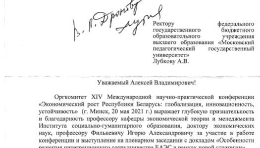 Развиваем сотрудничество с белорусскими коллегами