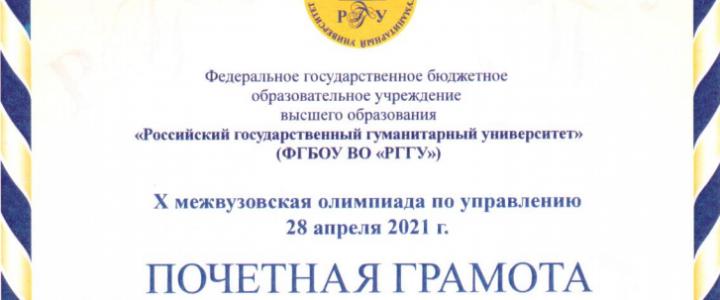 Х межвузовская олимпиада по управлению: студенты направления Менеджмент – лучшие в номинации!