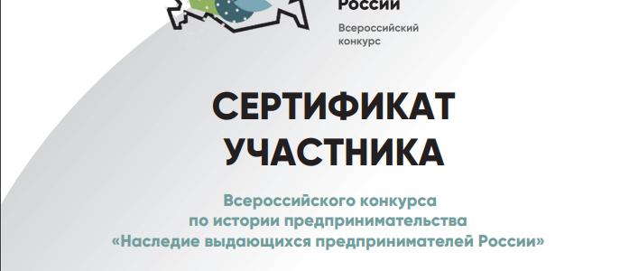 Первый Всероссийский конкурс «Наследие выдающихся предпринимателей России»: исследуем, размышляем, участвуем!