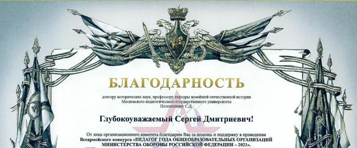 Профессор МПГУ С.Д. Половецкий награжден благодарностью Минобороны России
