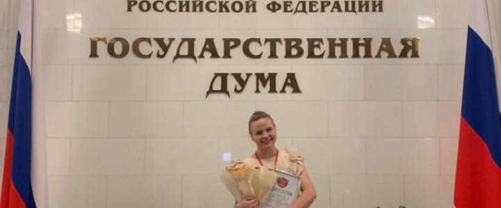 Победитель Всероссийского конкурса «Лучший молодой преподаватель колледжа» – Виктория Фрей