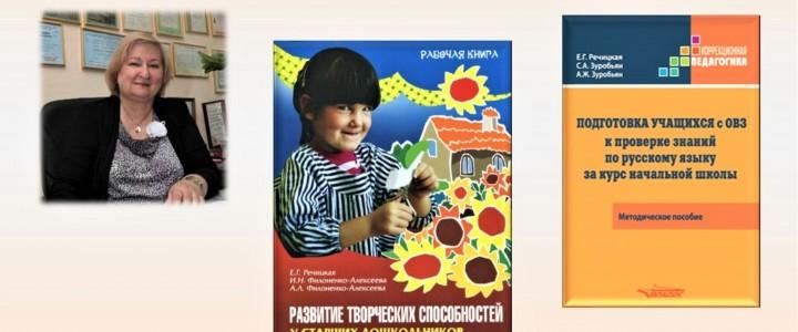 Книги в дар библиотеке корпуса гуманитарных факультетов от Речицкой Екатерины Григорьевны