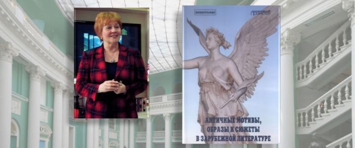 Книга в дар библиотеке Института филологии от Николы Марины Ивановны