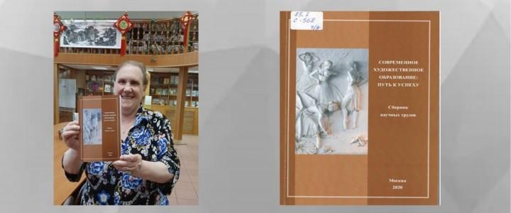 Книга в дар библиотеке Художественно-графического факультета Института изящных искусств от Черемных Галины Валерьевны