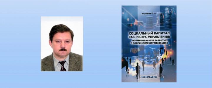 Книга в дар библиотеке корпуса гуманитарных факультетов МПГУ от Игумнова Олега Александровича