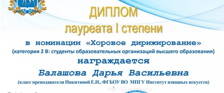 Наши студенты лучшие:  победа на международном конкурсе дирижёров в Самаре