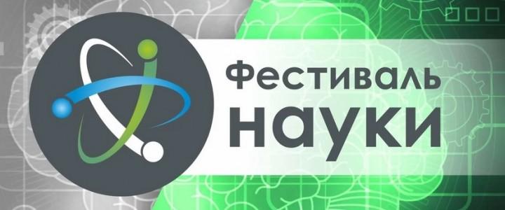 Лицеисты на Фестивале науки в Главном корпусе МПГУ