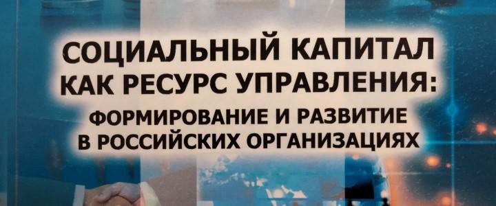 Социальный капитал как ресурс управления российскими организациями: новая монография доц. Игумнова О.А.