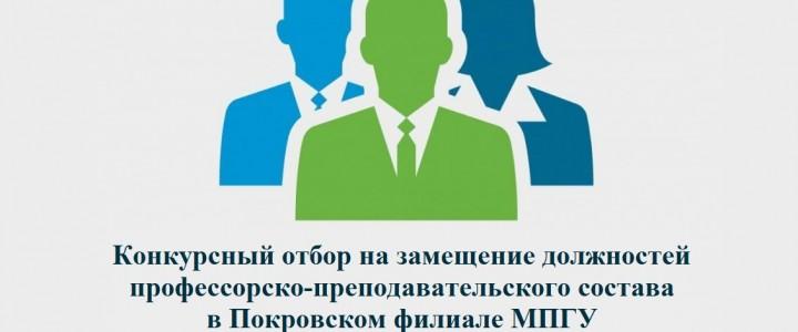 Конкурс на замещение вакантных должностей профессорско-преподавательского состава в Покровском филиале МПГУ