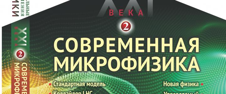 Новая книга о современной микрофизике. Авторы из ИФТИС и МГУ