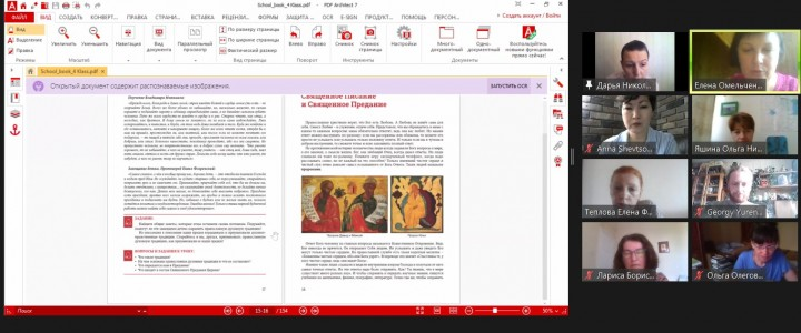 В МПГУ подготовили проект нового учебно-методического комплекта по основам православной культуры