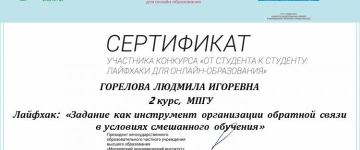 Поздравляем Людмилу Горелову – победителя конкурса проектов «От студента к студенту: лайфхаки для онлайн-образования»