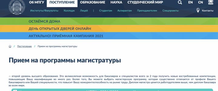 19 июня 2021 г. начинается прием на программы магистратуры по управлению образовательными системами!