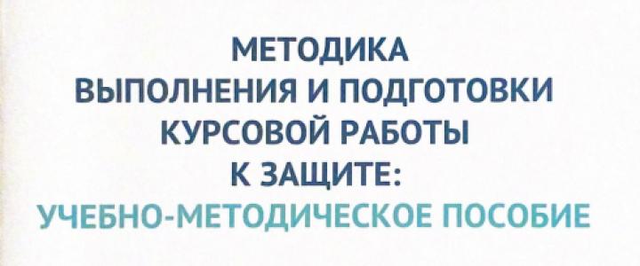 Учебно-методическое обеспечение реализации образовательных программ  на Кафедре УОС им. Т.И. Шамовой