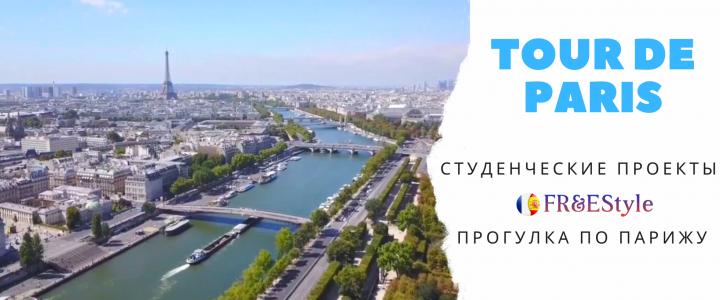 Студенческие проекты. Tour de Paris: une promenade dans le Quartier Latin – Прогулка по Парижу: Латинский квартал.