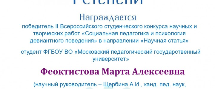 Победа во II-м Всероссийском студенческом конкурсм научных и творческих работ «Социальная педагогика и психология девиантного поведения» в направлении «Научная статья»