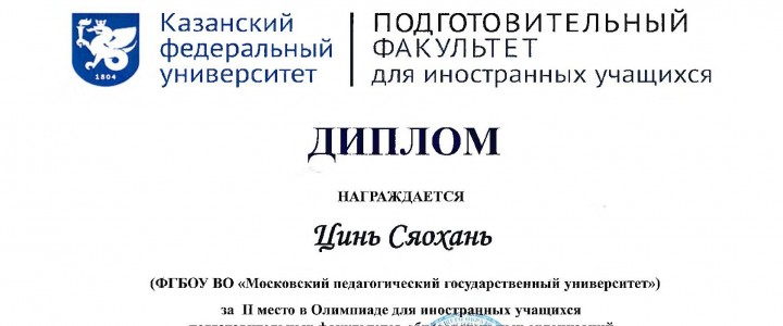 Поздравляем наших победителей во Всероссийской олимпиаде по РКИ в 2021 году для подготовительных отделений российских университетов в Казани