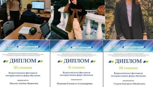 Участие студентов ИФТИС во  Всероссийском педагогическом форуме  «Цифровая образовательная среда 2021»