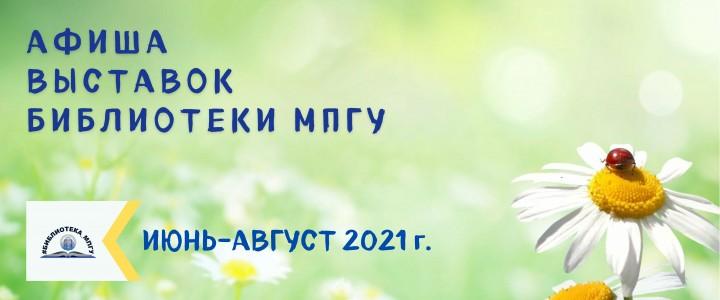 Афиша выставок Библиотеки МПГУ: июнь – август 2021 года