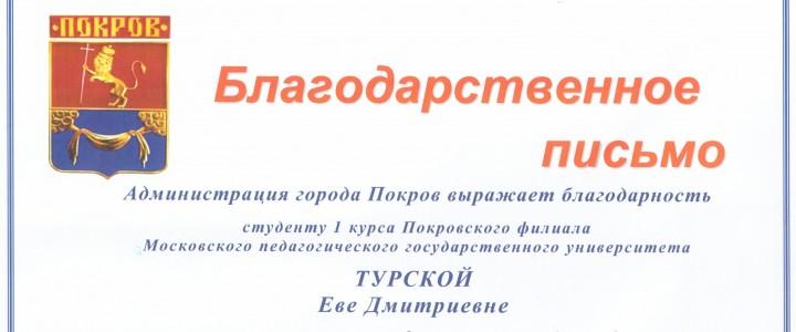 Администрация города Покров вручила благодарственное письмо за активную волонтерскую работу студенту Покровского филиала МПГУ