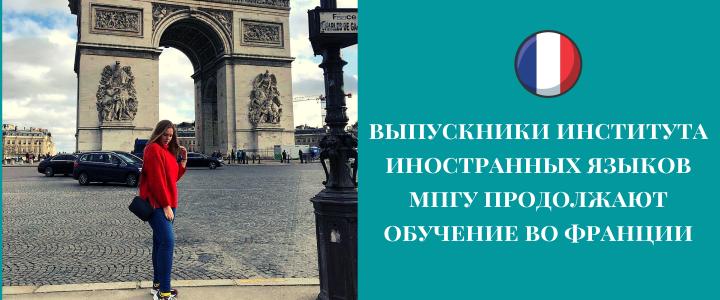 Мир возможностИИЯ : Выпускники Института Иностранных Языков МПГУ продолжают обучение в университетах Франции