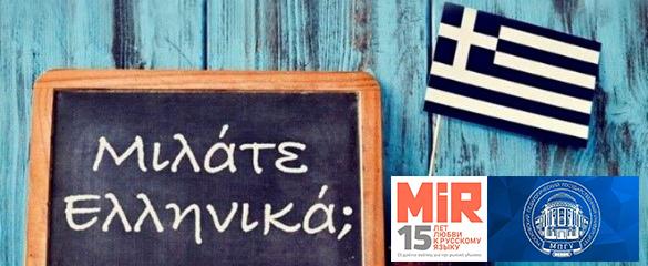 «Вас вызывает Москва!». Совместный проект Института иностранных языков МПГУ и греческого Института Русского Языка «МИР».